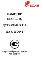 Паспорт на набор гирь Ulab. Полезное для работы