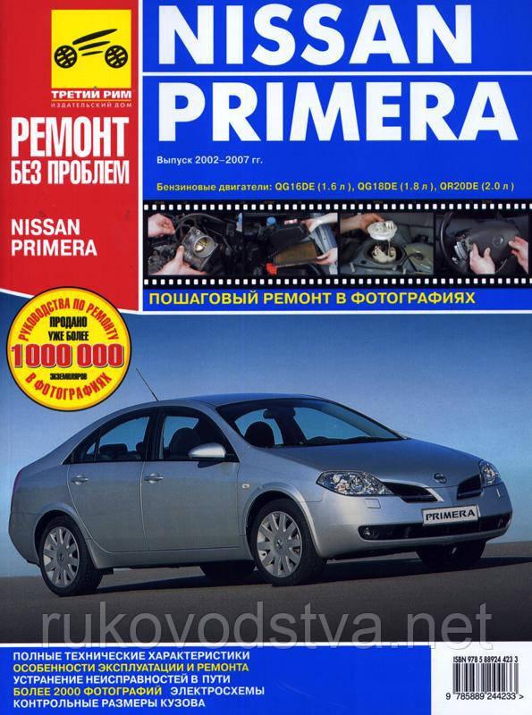Книга Nissan Primera с 2001 Цветной справочник по ремонту и эксплуатации