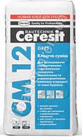 Клей для плитки Ceresit СМ 12 (Церезит СМ 12), мешок 25кг. Эластичная клеящая смесь для плитки и керамогранита