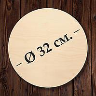 Підкладка під торт кругла Ø 32 см. товщиною 4 мм.