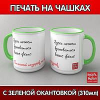 """Чашка с фото """"С зеленой окантовкой (310мл)"""""""