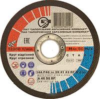 """Круг отрезной по металлу """"ЗАК"""" 125*1*22"""