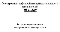"""""""Влагомер ВСП-100"""". Руководство по эксплуатации"""
