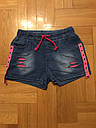Трикотажные шорты  для девочек Grace 134/140-158/164 р.р., фото 3
