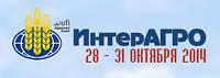 ИнтерАГРО 2014 28-31 октября