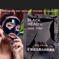 Черная маска BlackHead pore strip pilaten от черных точек 6 гр