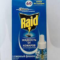 Жидкость от комаров 60 ночей универсальная для всей семьи Рэйд