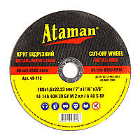 Круг отрезной Ataman  180х1,6х22,23