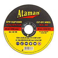 Круг отрезной Ataman  125х1,2х22,23