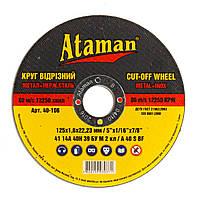 Круг отрезной Ataman  125х1,6х22,23