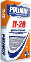 Клей для утеплителя Polimin П-20 (Полимин П 20) 25кг