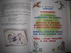 Книга сказок В.Сутеева  , фото 2
