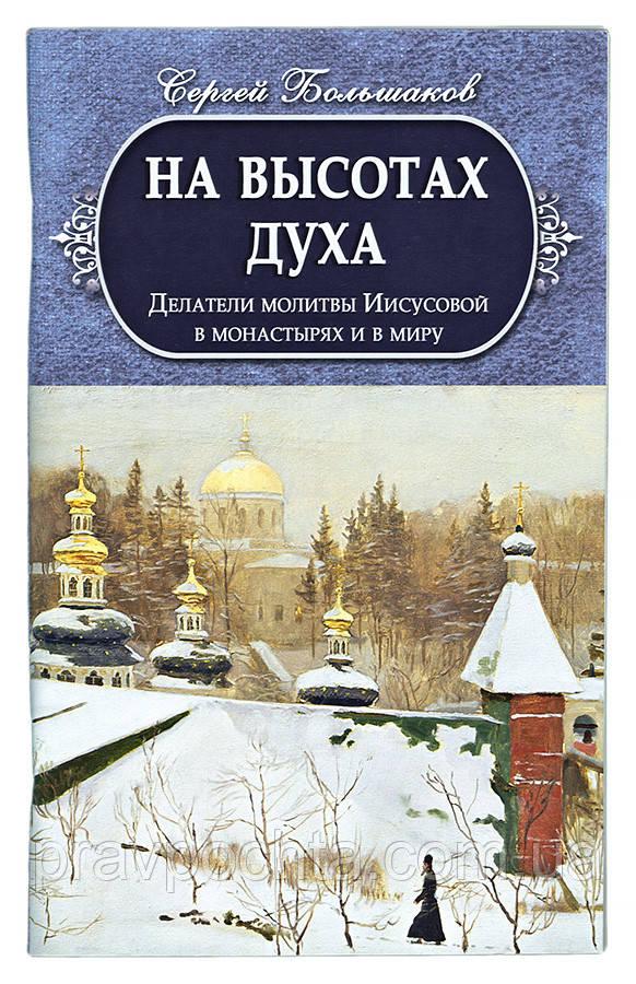 На высотах духа. Делатели молитвы Иисусовой в монастырях и в миру. Сергей Большаков