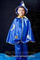 Карнавальный костюм Звездочет