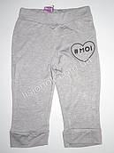 Модные бриджи (удлиненные шорты) для девочки, Венгрия 98см, Светло-серый