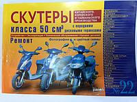 Книга по ремонту: Китайские скутеры 50-100 куб (№22)