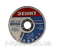 Диски абразивные отрезные по металлу Зенит 125х1,6х22,2мм