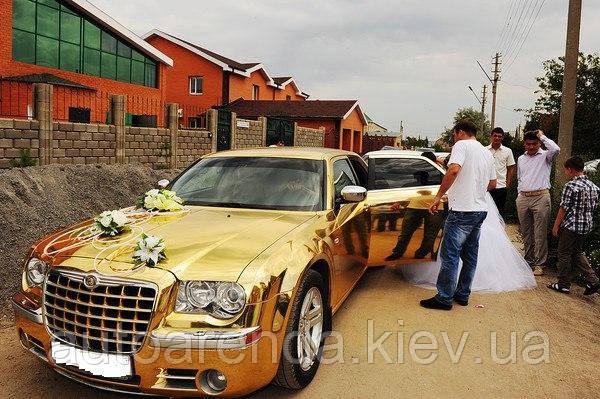 Оренда золотого Крайслера 300С