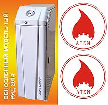 Газовый котел Атем-Житомир - 3 КС-Г -045СН Дым, одноконтурный, Атем, фото 3