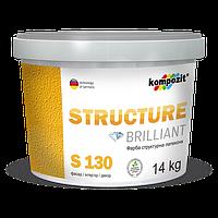 Структурная краска S130 Kompozit белая