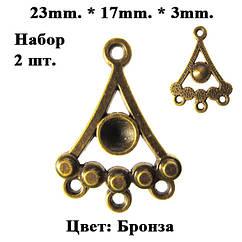 Коннектор Треугольник 1 / 3,  Набор 2 шт., Металл, Цвет: Бронза, Размер 23*17*3 мм. Отв. 2 мм.