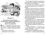 Космонавти з нашого будинку. Нестайко Всеволод, фото 2