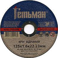 Отрезной круг Гетьман 125 х 1,6 х 22,23