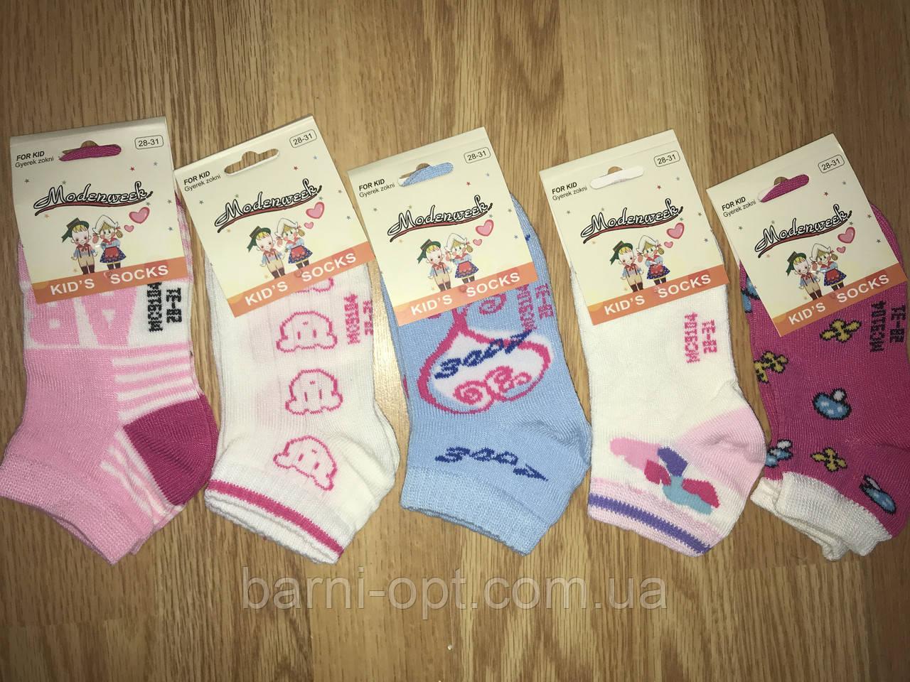 Носки для девочек Modenweek оптом 23-38р