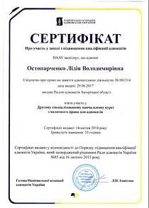 Новый сертификат у нашего адвоката Лидии Остопарченко.