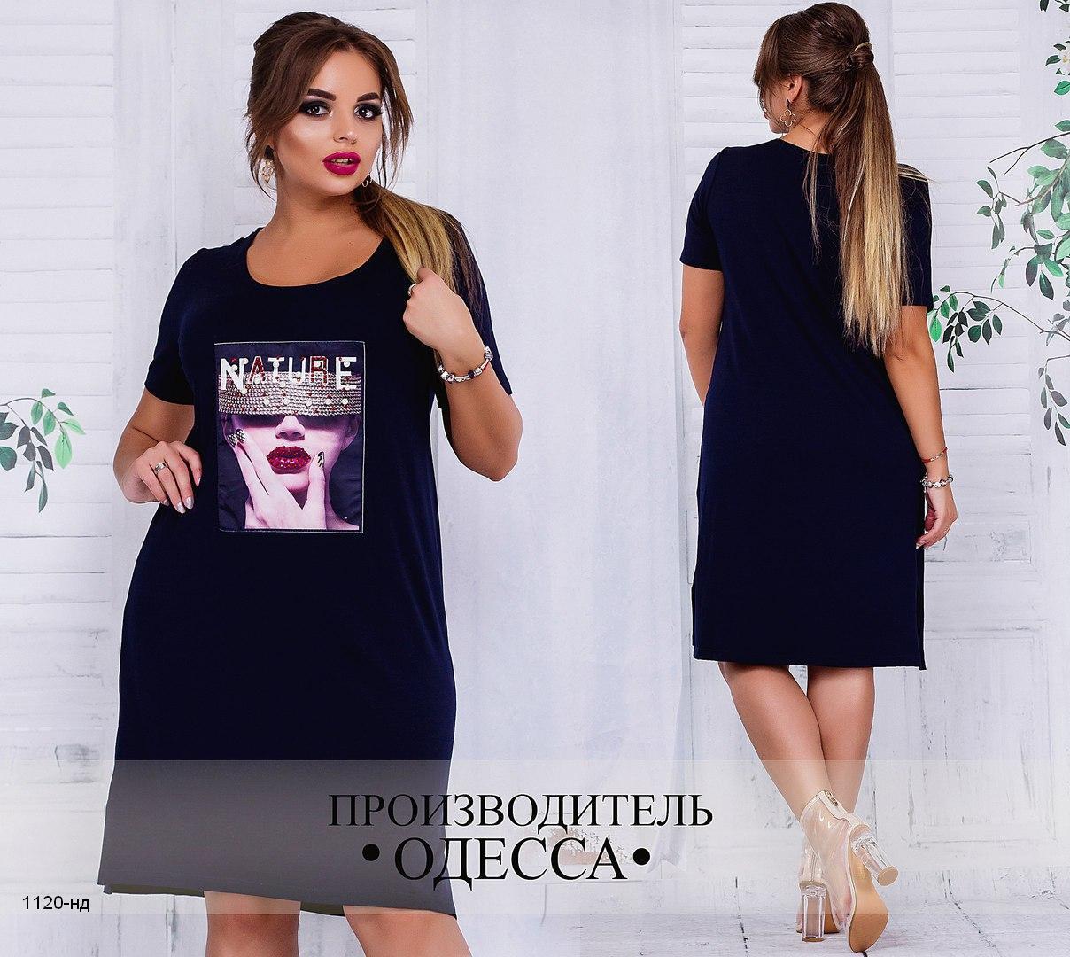 Платье вискоза летнее женское батал р46-56