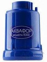 Расходный материал Аквафор B300