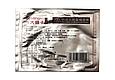 """Ортопедический пластырь Zheng Da """"Scorpions"""" усиленный, обезболивающий, противовоспалительный  для суставов, фото 2"""
