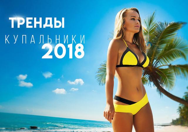 Модные новинки купальников 2018