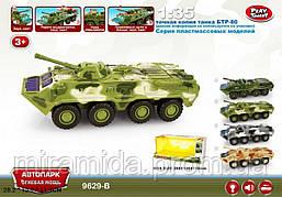 Танк инерционный Автопарк БТР-80