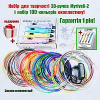 Набір для творчості 3D ручка Myrivell-2 RP-100b і 90 кольорів еко-пластику