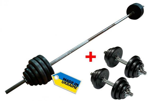 Штанга наборная + гантели Newt Home 50 кг, фото 2