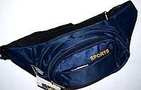 Текстильная спортивная барсетка на пояс синяя 23*13 см