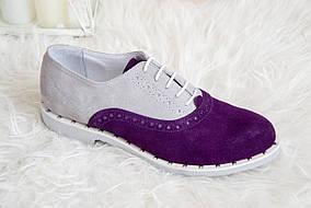 Оксфорды женские фиолетовые с серым женские из натуральной замши 36-41 размер