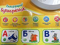 """Алфавит.Обучающий плакат """"Букварёнок"""",на русском языке"""