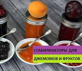 Стабілізатори і загусники для джемів і фруктових наповнювачів