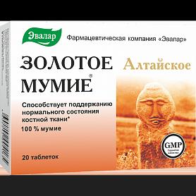 Золотое мумие алтайское очищенное Эвалар 20табл.- быстрое восстановление костной ткани при травмах.