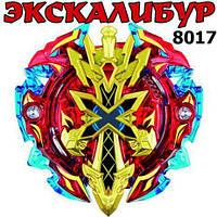 Бейблейд Экскалибур Экскалиус X2 B48 Xcalibur c пуск ручкой 2 Сезон !!