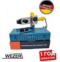 Паяльник для пластиковых труб  Wezer 20-32