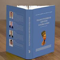 Галич С.П., Пинчук В.Д., Дабижа А.Ю., Гиндич О.А. Реконструктивная хирургия головы и шеи. Р-во для врачей.