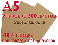 Крафт бумага в упаковке А5 500 листов