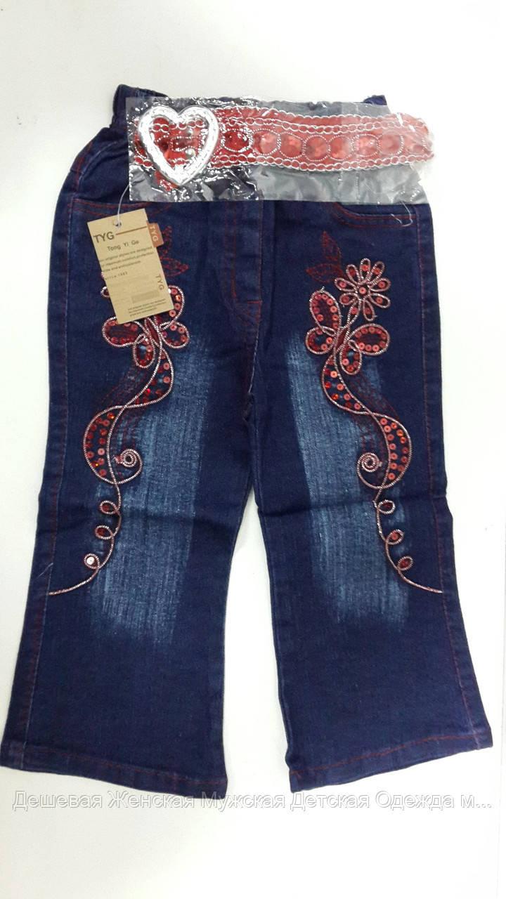 Детские джинсы с поясом