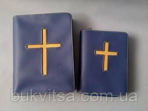 Обкладинка для Біблії з хрестом 16х24см