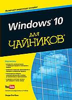 Windows 10 для чайников (+видеокурс). Ратбон Э.