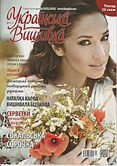 Журнал із схемами Українська Вишивка (Діана Плюс) випуск №27(5-7)