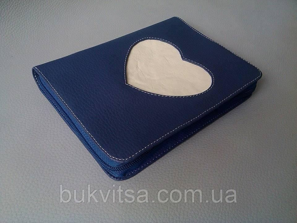 Обложка для Библии с сердцем 16х24см